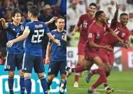'최다 우승국' 일본-'돌풍의 팀' 카타르, 아시아 정상 격돌