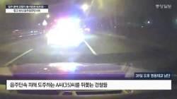 한밤 한강변 60Km 도주극···잡고보니 음주운전 상습범