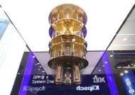 '수퍼컴 수백만배' , 한국도 '꿈'이라는 양자컴퓨터 개발에 첫 발 뗀다