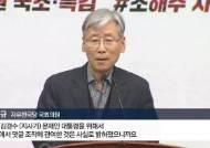"""""""대통령 특검해야"""" 주장 나오는 가운데 김진태 """"지난 대선은 무효"""""""