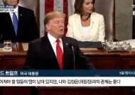 트럼프·김정은 이례적 이틀 회담…종전선언 가능성