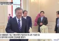 """이해진·김택진, 문 대통령 만나 """"국내 벤처 역차별"""""""
