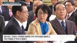 """""""수원왕갈비통닭 홍보""""…민원 성토장 된 기초단체장 간담회"""