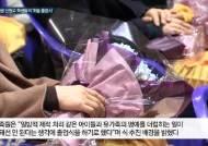 """별이 된 아이들의 '하늘 졸업식'…""""우리 곁에 꽃으로 피소서"""""""