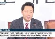 """오세훈, 한국당 대표 출마 """"과속·불통·부패 文정권과 맞서 싸우겠다"""""""