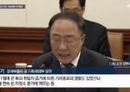"""홍남기 """"고용 부진 무거운 책임 느껴…공공기관 2000명 더 채용"""""""