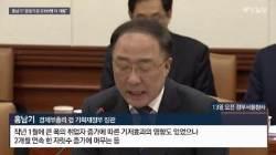 """120조 반도체클러스터, 홍남기 """"내달까지 선정"""""""