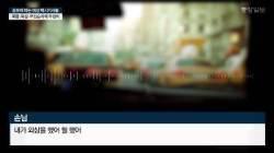 욕설·폭행·성희롱…공포에 떠는 여성 택시기사