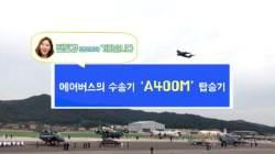 [박용한 배틀그라운드] 최대 8700km 비행···탱크도 나르는 수송기 'A400M'