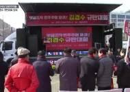 창원 간 한국당 당권주자들, 일제히 김경수 규탄대회 참석