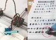 [영상] 중국 초등학생 사로잡은 '방학숙제 로봇'의 정체