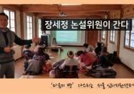 [장세정 논설위원이 간다]국민은 '마음의 병' 호소하는데… 무료 심리지원센터 전국 3곳뿐