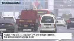 오늘 출근길 중부지방 최고 10㎝ 폭설