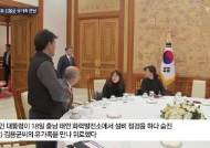 """고 김용균씨 유가족 안아준 문 대통령 """"많이 힘드셨죠?"""""""