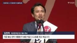 TK 혈투 한국당 화두는 '양박'