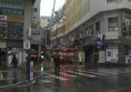 대구도심 사우나 화재로 2명 숨지고 3명 중상, 60여명 경상