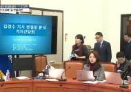 """""""김경수 판결 부당"""" 집권당의 여론재판"""