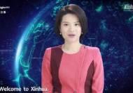 중국이 공개한 '세계 최초 여성 AI 앵커'