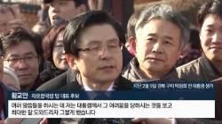 황교안이 제기한 태블릿PC 조작설, 유죄 판결난 '가짜뉴스'
