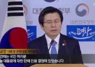 """황교안 대통령권한대행 땐 """"헌재 결정 존중하자""""더니···"""