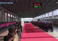 김정은 열차 만리…중국 60시간 관통