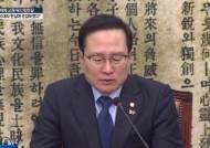 """'20대 폄훼' 민주당 지도부 사과…홍익표 """"난 동의 못한다"""""""