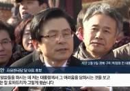 """민심과 멀어지는 당심…한국당 내 """"이대론 총선이 더 걱정"""""""