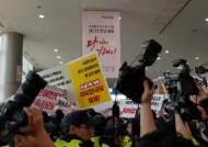 """한국당 전당대회 행사장 앞에서 5·18단체, """"한국당 해체하라"""""""