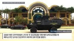 [단독] 김정은 경호했던 베트남 장갑차, 알고보니 한국산