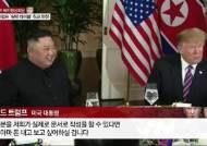 결전 앞둔 '워밍업 만찬'···트럼프·김정은 나란히 앉았다