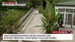 두 정상 카메라에 걸릴라···건물·나무 뒤로 숨은 김여정