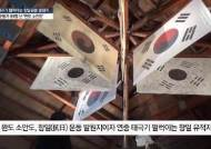 '불량한 조선인' 800명 낙인···태극기 지지 않는 섬마을