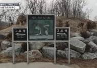 '전쟁의 상징' 파주 북한군 묘지…'화해의 상징'으로 거듭난다