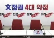 """나경원 국회 복귀에 홍영표는 """"결단""""이라지만 한국당은 떨떠름"""