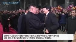김정은의 이례적 '새벽 평양 귀환' 왜…6차례 외유 중 처음