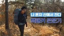 """[눕터뷰]""""눈내린 텐트서 본 일출 감동 잊을수 없어""""···백패킹의 매력"""