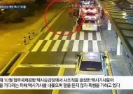 """""""우리 구역에서 나가라""""…조폭 뺨치는 무서운 택시기사들"""