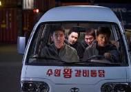 """""""통닭 먹으러 수원行""""…영화 '극한직업'에 감사패 준 수원시"""
