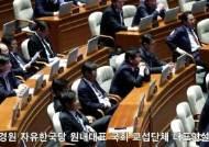 """[포토사오정]민주당 """"사과해"""" 항의…한국당 """"나경원"""" 외치며 박수"""