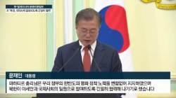 """文, """"북한이 국제사회 일원되도록 긴밀히 협력"""""""