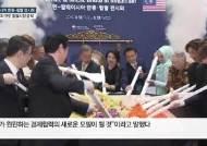 [사진] 할랄 비빔밥 만드는 문 대통령