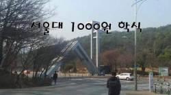 서울대의 1000원짜리 '착한 학식'… 삼시세끼 먹어 보니