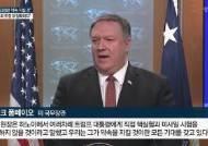 """폼페이오 """"김정은 약속 지킬 것···최선희, 협상 여지 남겼다"""""""