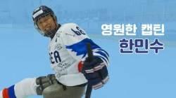[눕터뷰]침 잘못 맞아 다리 절단···빙판 위 펄펄 나는 '평창 영웅'
