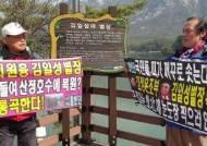 """""""'김일성 별장' 복원 웬 말""""···반대시위 벌이는 보수단체"""