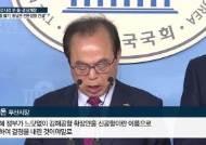 """[사진] """"김해 신공항은 제2의 4대강"""""""