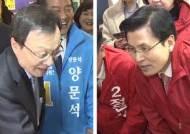 이해찬·황교안 같은 날 통영행…4·3 보궐선거 총력전