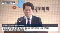 """""""김상교 체포 적법절차 무시···경찰 상황보고서도 거짓"""""""