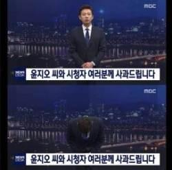 MBC 왕종명 앵커, 뉴스 오프닝서 윤지오에게 사과
