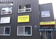 """[착한뉴스]""""임금 떼먹는 악덕업주 꼼짝마""""…광주 고려인 돕는 수호천사들"""
